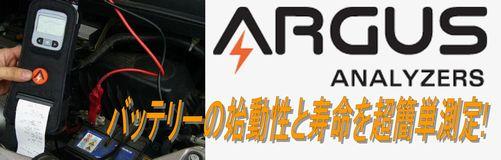 ARGUS/アーガス トップ