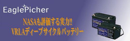 EaglePicher/イーグルピッチャー トップ